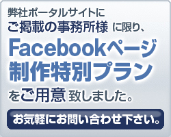 Facebookページ制作プラン